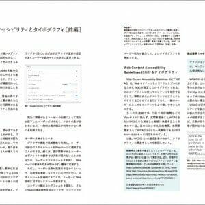 オンスクリーン タイポグラフィ (3)