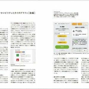 オンスクリーン タイポグラフィ (4)