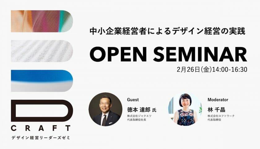 ロフトワーク主催「Dcraft デザイン経営リーダーズゼミ」のオープンセミナーが2月26日に開催