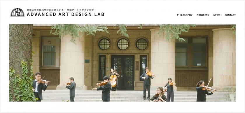 東大先端研が資生堂やソニーら9社と共同で「先端アートデザイン社会連携研究部門」を開設