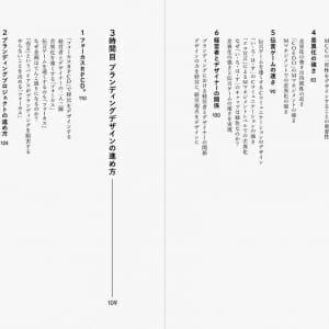 ブランディングデザインの教科書 (3)