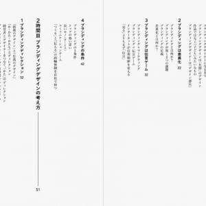 ブランディングデザインの教科書 (2)