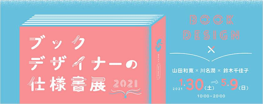 ブックデザイナーの仕様書展 2021