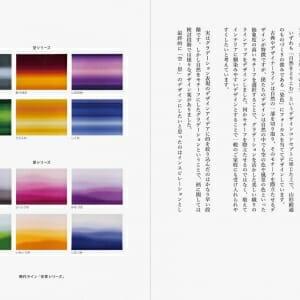 ブランディングデザインの教科書 (9)