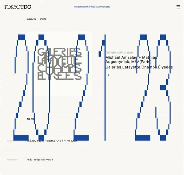 田中良治による「Tokyo TDC ウェブサイト」が第23回亀倉雄策賞を受賞。JAGDA新人賞2021は川尻竜一、加瀬透、窪田新が受賞