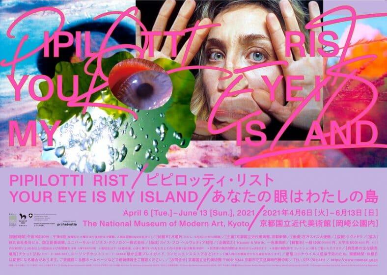 ピピロッティ・リスト:Your Eye Is My Island ―あなたの眼はわたしの島―