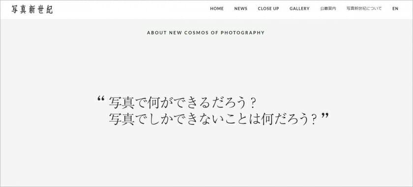 キヤノン主催「写真新世紀」、最後の公募が3月17日より開始