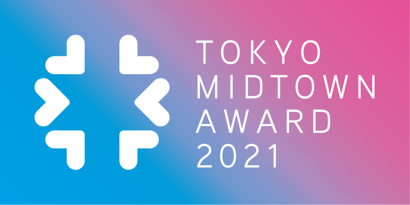 「TOKYO MIDTOWN AWARD 2021」の開催が決定。デザインコンペのテーマは「THE NEXT WELLBEING」