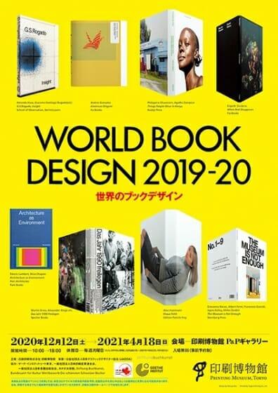 世界のブックデザイン 2019-20 チラシ