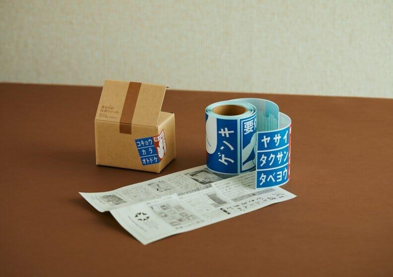 離れた人を想う気持ちを伝える「母からの仕送りシール」が生まれるまで ー TOKYO MIDTOWN AWARD デザインコンペ受賞作品商品化の裏側(2)