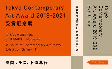 Tokyo Contemporary Art Award 2019-2021 受賞記念展