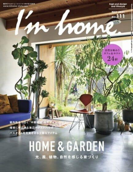 【求人情報】出版社の商店建築社が、雑誌「I'm home.」のインテリアスタイリストを募集