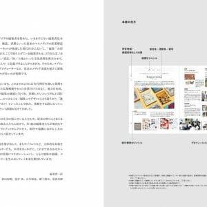 新世代エディターズファイル (1)
