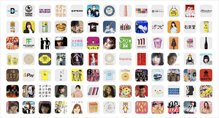 【求人情報】アートディレクター秋山具義を中心としたデイリーフレッシュが、グラフィックデザイナーを募集