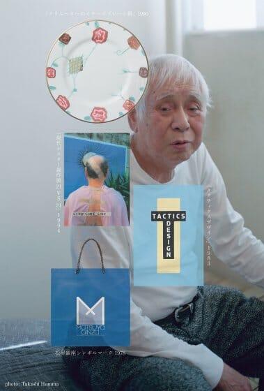 第772回 デザインギャラリー1953企画展「NAKAJO」