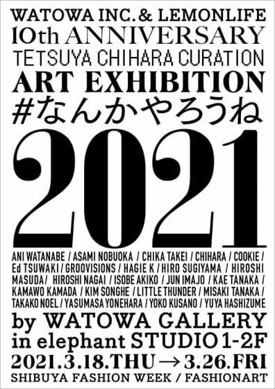 千原徹也キュレーション ART EXHIBITION #なんかやろうね2021