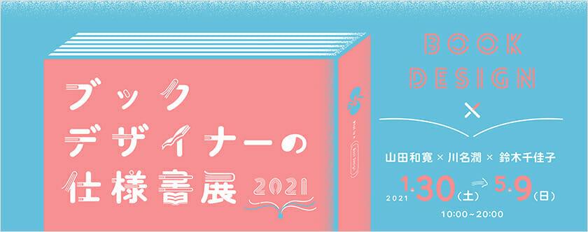 ブックデザイナーの仕様書展 2021 ビジュアル