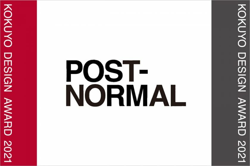 「コクヨデザインアワード2021」の最終審査会・受賞作品発表・審査員トークショーが3月13日にライブ配信