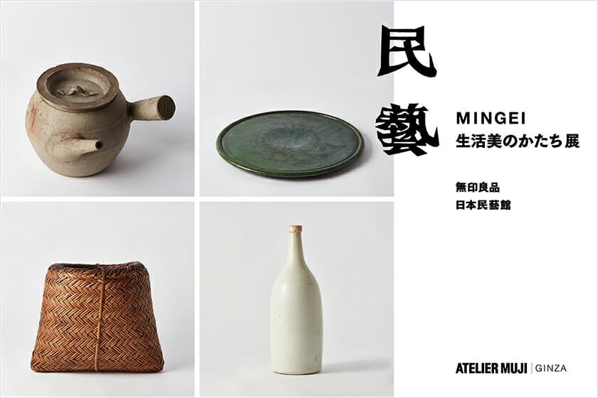 民藝 MINGEI 生活美のかたち展