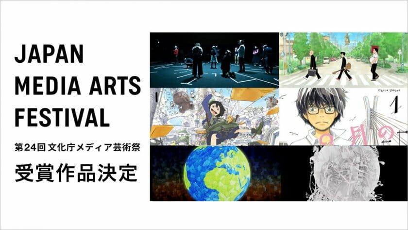 第24回文化庁メディア芸術祭の受賞作品が発表。アニメーション部門の大賞は『映像研には手を出すな!』
