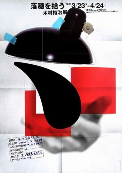 木村裕治展「落穂を拾う」