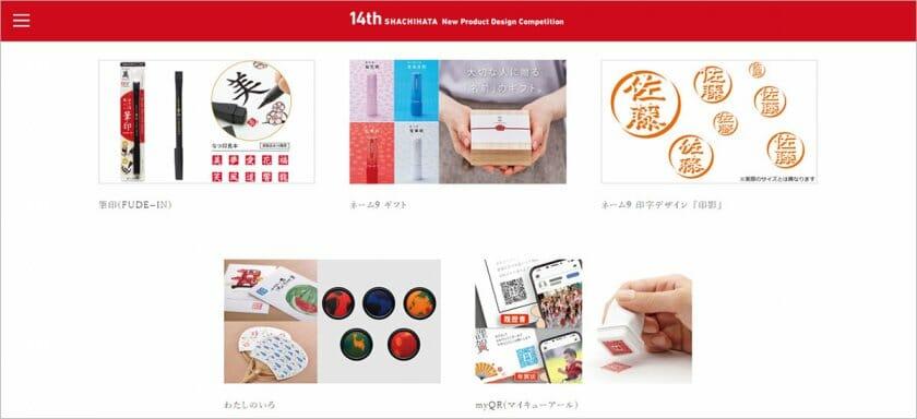 第14回シヤチハタ・ニュープロダクト・デザイン・コンペティションの応募受付を開始。公式サイトでは商品化ページが公開