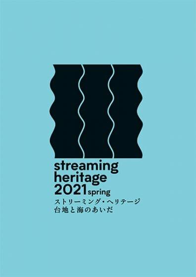 服部一成がロゴをデザイン、名古屋のアートイベント「ストリーミング・ヘリテージ|台地と海のあいだ」が開催