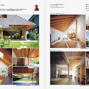 居心地のいい家をつくる 注目の設計士&建築家100人の仕事 (2)