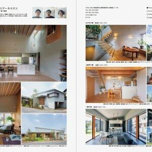 居心地のいい家をつくる 注目の設計士&建築家100人の仕事 (4)