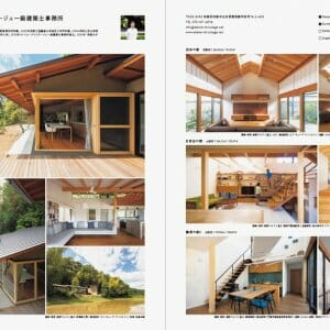 居心地のいい家をつくる 注目の設計士&建築家100人の仕事 (1)
