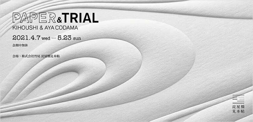 「PAPER & TRIAL」―KIHOUSHI & AYA CODAMA―