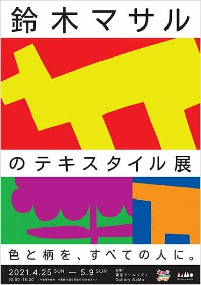 鈴木マサルのテキスタイル展