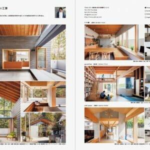 居心地のいい家をつくる 注目の設計士&建築家100人の仕事 (5)