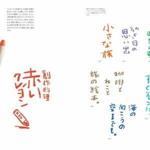 デザイン書道マニュアル (4)