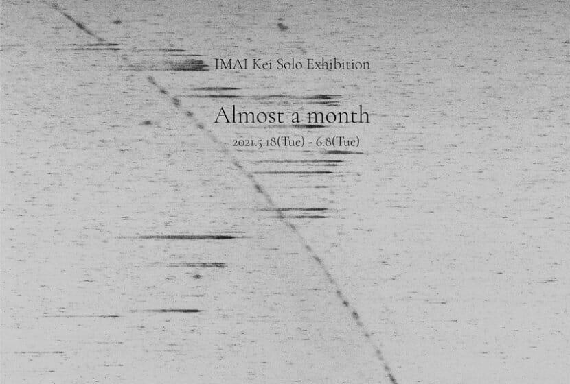今井恵 個展「Almost a month」