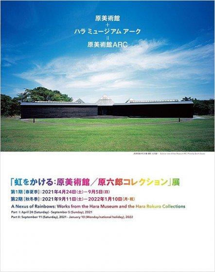虹をかける:原美術館/原六郎コレクション
