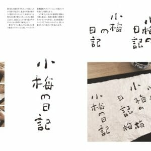 デザイン書道マニュアル (5)