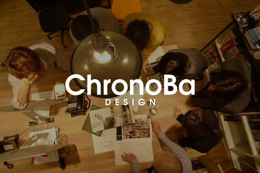 【求人情報】「個店」に特化した空間デザインを行うクロノバデザインが、空間デザイナーなど3職種を募集