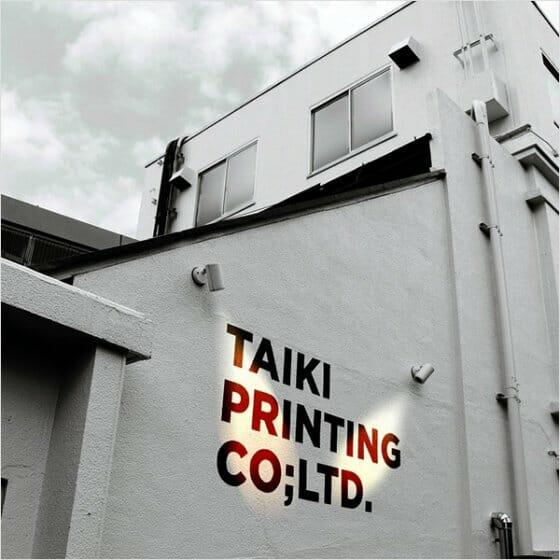 【求人情報】幅広く印刷物を手がける泰輝印刷株式会社が、グラフィックデザイナーを募集