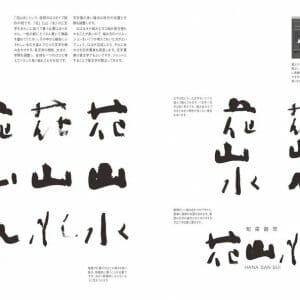 デザイン書道マニュアル (6)