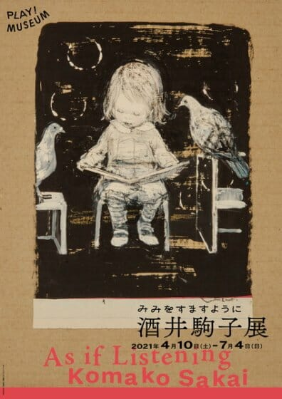 企画展示「みみをすますように 酒井駒子」展