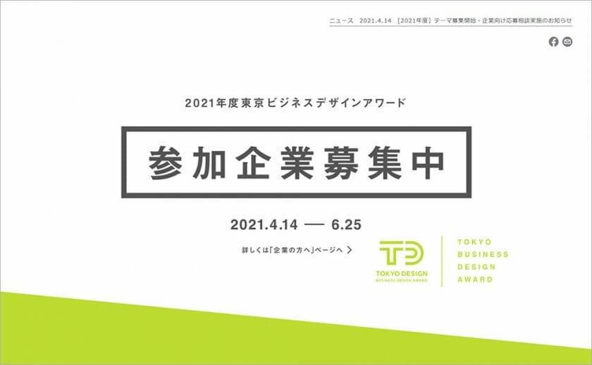 2021年度東京ビジネスデザインアワードがテーマ募集を開始、企業向けオンライン相談会も開催