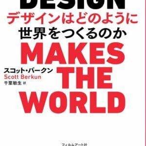 デザインはどのように世界をつくるのか (5)