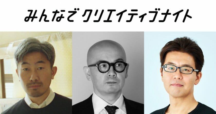 幅允孝×森岡督行×西澤明洋が「本とデザイン」をテーマに鼎談。第7回「みんなでクリエイティブナイト」