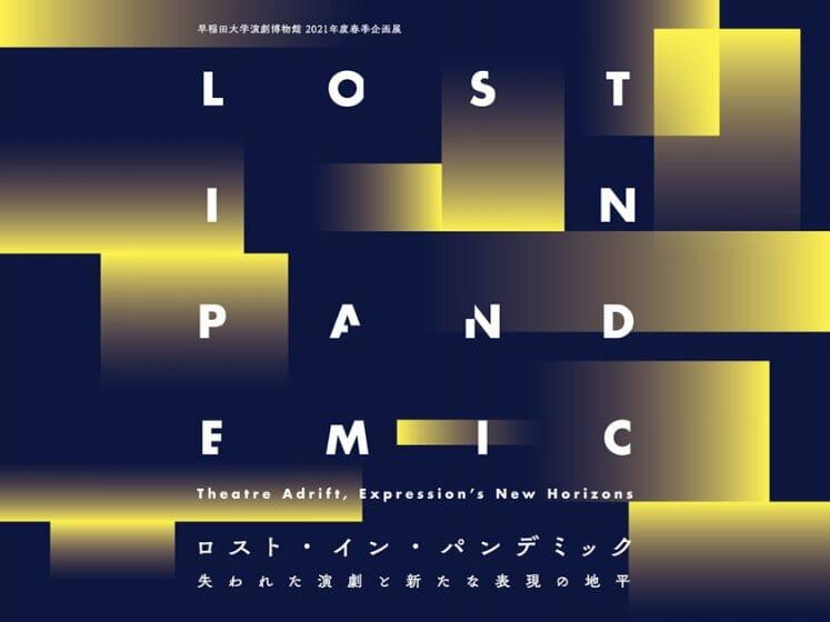 Lost in Pandemic ――失われた演劇と新たな表現の地平
