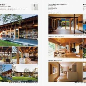 居心地のいい家をつくる 注目の設計士&建築家100人の仕事 (8)