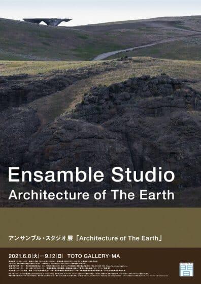 アンサンブル・スタジオ展 Architecture of The Earth