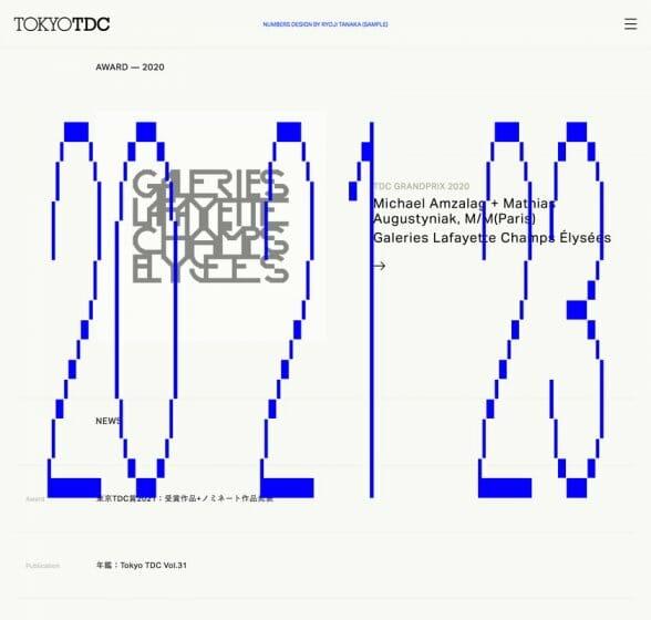 田中良治「光るグラフィック展 0」