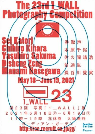 第23回 写真「1_WALL」展