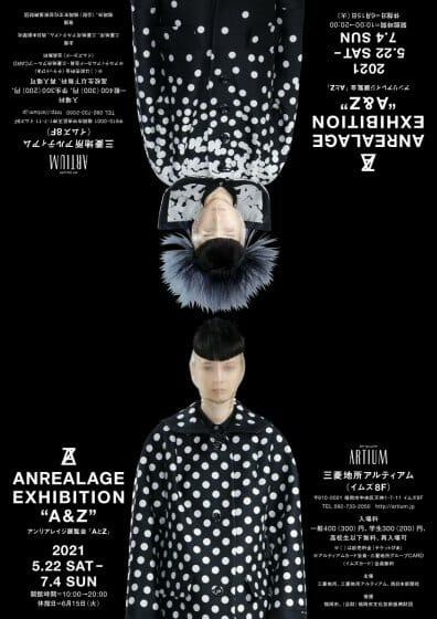 """アンリアレイジ展覧会「AとZ」 ANREALAGE EXHIBITION """"A&Z"""""""